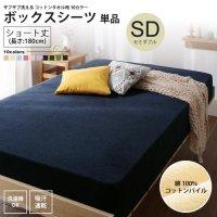 ボックスシーツ セミダブル ベッド用 ショート丈 単品 180cm : タオル地 コットン パイル 洗える マットレスカバー