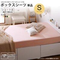 ボックスシーツ シングル ショート丈 ベッド用 単品 180cm : イージーケア シワになりにくい マットレスカバー