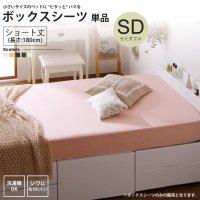 ボックスシーツ セミダブル ショート丈 ベッド用 単品 180cm : イージーケア シワになりにくい マットレスカバー