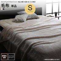 毛布 シングル 単品  プレミアムマイクロファイバー 静電気抑制 毛布、ブランケット