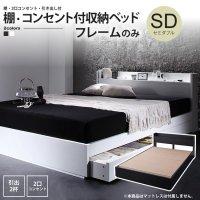 セミダブル: フレームのみ : 棚 引出 コンセント付 収納ベッド ベッドフレーム