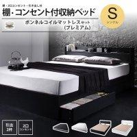 シングル: ボンネルコイルマットレスセット :プレミアム : 棚 引出 コンセント付 収納ベッド