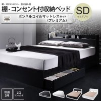 セミダブル: ボンネルコイルマットレスセット :プレミアム : 棚 引出 コンセント付 収納ベッド