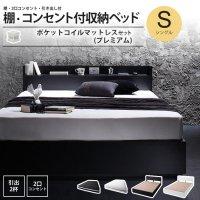 シングル: ポケットコイルマットレスセット :プレミアム : 棚 引出 コンセント付 収納ベッド