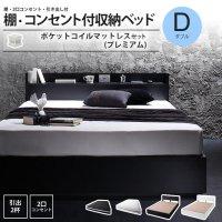 ダブル: ポケットコイルマットレスセット :プレミアム : 棚 引出 コンセント付 収納ベッド