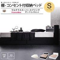 シングル: マルチラススーパースプリングマットレスセット : 棚 引出 コンセント付 収納ベッド