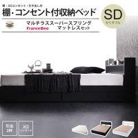 セミダブル: マルチラススーパースプリングマットレスセット : 棚 引出 コンセント付 収納ベッド