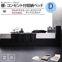 ダブル: マルチラススーパースプリングマットレスセット : 棚 引出 コンセント付 収納ベッド