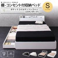 シングル: ポケットコイルマットレスセット :スタンダード : 棚 引出 コンセント付 収納ベッド