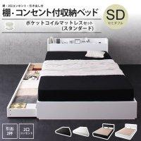 セミダブル: ポケットコイルマットレスセット :スタンダード : 棚 引出 コンセント付 収納ベッド