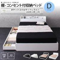 ダブル: ポケットコイルマットレスセット :スタンダード : 棚 引出 コンセント付 収納ベッド