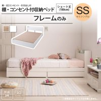セミシングル: ショート丈 フレームのみ : 2口コンセント付 棚 引出 収納ベッド ベッドフレーム