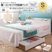 シングル: ショート丈 ボンネルコイルマットレスセット :スタンダード : 2口コンセント付 棚 引出 収納ベッド