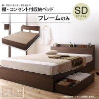 セミダブル: フレームのみ : 2杯引き出し 棚 コンセント 収納ベッド ベッドフレーム