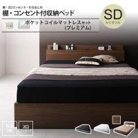 セミダブル: ポケットコイルマットレスセット :プレミアム : 2杯引き出し 棚 コンセント 収納ベッド