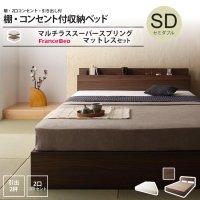 セミダブル: マルチラススーパースプリングマットレスセット : 2杯引き出し 棚 コンセント 収納ベッド