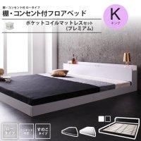 キング(K×1)  プレミアムポケットコイルマットレスセット   棚 コンセント付き フロアベッド
