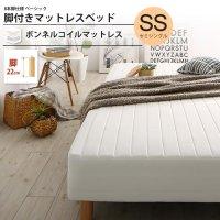 セミシングル:脚22cm ベッド 脚付マットレス ボンネルコイル 脚付きマットレスベッド