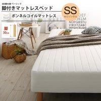 セミシングル:脚30cm ベッド 脚付マットレス ボンネルコイル 脚付きマットレスベッド
