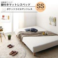セミシングル:脚15cm ベッド 脚付マットレス ポケットコイル 脚付きマットレスベッド