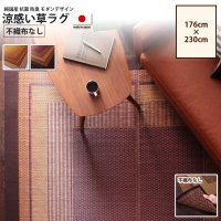 176×230cm 不織布なし   い草ラグ モダンデザイン カーペット、ラグ