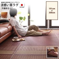 191×300cm 不織布なし   い草ラグ モダンデザイン カーペット、ラグ