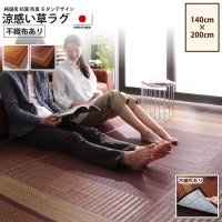 140×200cm 不織布あり   い草ラグ モダンデザイン カーペット、ラグ