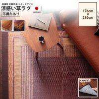 176×230cm 不織布あり   い草ラグ モダンデザイン カーペット、ラグ