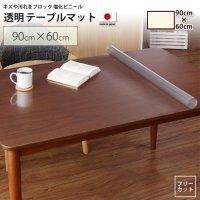 90×60cm テーブルマット   透明マット シート テーブル、デスクマット