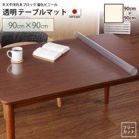90×90cm テーブルマット   透明マット シート テーブル、デスクマット