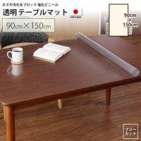 90×150cm テーブルマット   透明マット シート テーブル、デスクマット