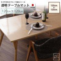 120×120cm テーブルマット   透明マット シート テーブル、デスクマット