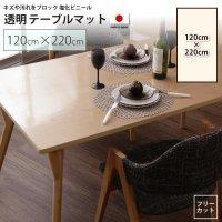 120×220cm テーブルマット   透明マット シート テーブル、デスクマット