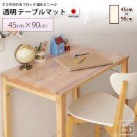 45×90cm テーブルマット   透明マット シート テーブル、デスクマット