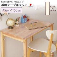 45×150cm テーブルマット   透明マット シート テーブル、デスクマット