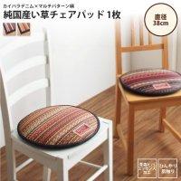 直径38cm チェアパッド   純国産い草 カイハラデニム×マルチパターン柄 クッション 椅子用クッション、パッド