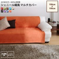 190×190cm   シェニール織風 マルチカバー 9色 マルチカバー