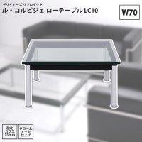 W70  ル・コルビジェ ローテーブル LC10 リプロダクト センターテーブル