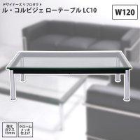 W120  ル・コルビジェ ローテーブル LC10 リプロダクト センターテーブル