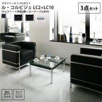 3点セット(1P×2 + ローテーブル)  ル・コルビジェ LC2&LC10 ソファ&ローテーブル 応接セット