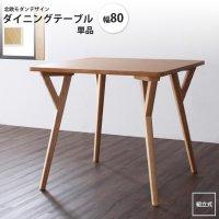 ダイニングテーブル W80 単品   北欧モダンダイニング
