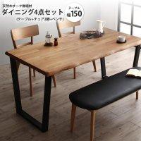 ダイニング4点セット(テーブル+チェア2脚+ベンチ) W150   オーク無垢材モダンダイニング ダイニングテーブルセット