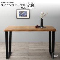 ダイニングテーブル W120 単品   オーク無垢材モダンダイニング