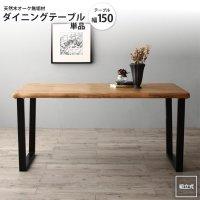 ダイニングテーブル W150 単品   オーク無垢材モダンダイニング
