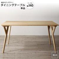 ダイニングテーブル W140 単品   天然木ナチュラルモダンダイニング