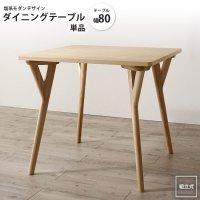 ダイニングテーブル W80 単品   天然木ナチュラルモダンダイニング