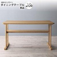 ダイニングテーブル W120 単品   北欧モダンダイニング