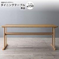 ダイニングテーブル W150 単品   北欧モダンダイニング