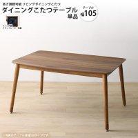 ダイニングこたつテーブル W105 単品   こたつ リビングダイニング