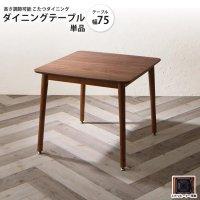 幅75 ダイニングこたつテーブル 単品   高さ調節可能 こたつ ダイニング こたつテーブル